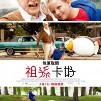 台中市休閒旅遊 購物娛樂 電影院 無厘取鬧:祖孫卡好 照片