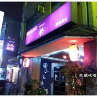 台南市美食 餐廳 異國料理 日式料理 柊HIIRAGI 御食事處 照片