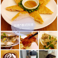 苗栗縣美食 餐廳 異國料理 泰式料理 朋泰 照片