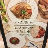 台北市美食 餐廳 烘焙 麵包坊 小巴黎人 麵包製作所 照片