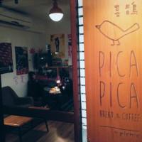 台北市美食 餐廳 咖啡、茶 咖啡館 pica pica cafe 喜鵲咖啡 照片