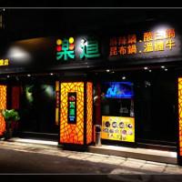 台北市美食 餐廳 火鍋 麻辣鍋 樂道麻辣火鍋(仁愛店) 照片