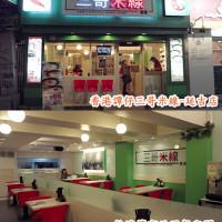 台北市美食 餐廳 中式料理 雲南菜 香港譚仔三哥 照片