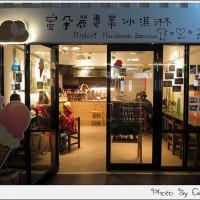 台北市美食 餐廳 飲料、甜品 冰淇淋、優格店 蜜朵麗專業冰淇淋 Midori Handmade Icecream (圓山爭艷店) 照片