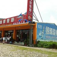 宜蘭縣美食 餐廳 中式料理 熱炒、快炒 鯨豚海鮮餐廳 照片