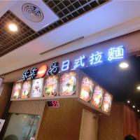 台北市美食 餐廳 異國料理 日式料理 笑笑一品日式拉麵專門店 (內湖店) 照片