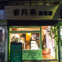 台北市美食 餐廳 咖啡、茶 咖啡館 四月雨咖啡館 照片
