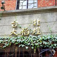 台北市休閒旅遊 住宿 住宿其他 旅行時光 照片