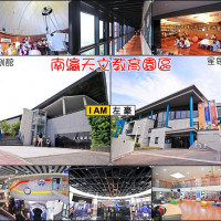 台南市休閒旅遊 景點 展覽館 南瀛天文教育園區 照片