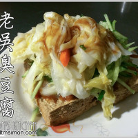 台中市美食 攤販 台式小吃 老吳臭豆腐 照片