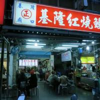 新北市美食 餐廳 中式料理 小吃 基隆紅燒鰻 照片