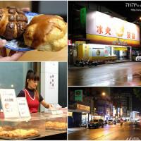 宜蘭縣美食 餐廳 烘焙 麵包坊 冰火菠蘿 宜蘭羅東店 照片