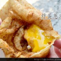 台南市美食 餐廳 中式料理 小吃 炸蛋蔥油餅 照片