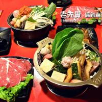 新北市美食 餐廳 火鍋 麻辣鍋 老先覺麻辣窯燒鍋(土城裕民店) 照片