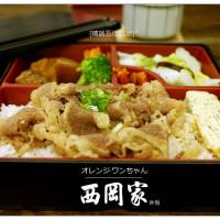 台中市美食 餐廳 異國料理 日式料理 西岡家 日式便當 蓋飯 照片