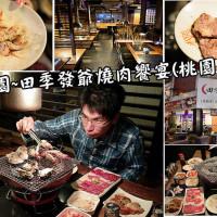 桃園市美食 餐廳 餐廳燒烤 燒肉 田季發爺燒肉 (桃園成功店) 照片