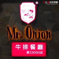 台中市美食 餐廳 異國料理 美式料理 Mr. Onion 天母洋蔥 (中港店) 照片