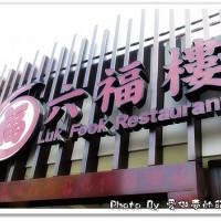 台中市美食 餐廳 中式料理 粵菜、港式飲茶 六福樓餐廳 照片