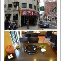 基隆市美食 餐廳 火鍋 火鍋其他 義美石頭火鍋 照片