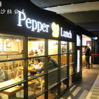 台北市美食 餐廳 異國料理 多國料理 胡椒廚房 照片