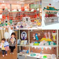 台北市休閒旅遊 景點 藝文中心 台灣特色建築樂高積木展 照片