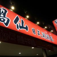 台中市美食 餐廳 火鍋 涮涮鍋 鍋仙日式涮涮鍋-食味鮮店 照片