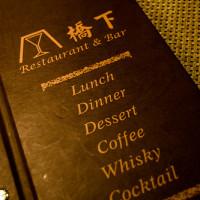 新竹市美食 餐廳 咖啡、茶 咖啡、茶其他 橋下 Restaurant & Bar 照片