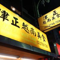 台北市美食 餐廳 異國料理 異國料理其他 津正越南美食 照片