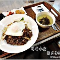 新北市美食 餐廳 異國料理 韓式料理 韓國小館 照片