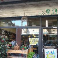 嘉義市美食 餐廳 零食特產 零食特產 糜訝一日早食 照片