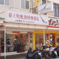 澎湖縣美食 餐廳 中式料理 麵食點心 春天土魠魚羹專賣店 照片