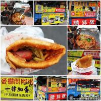 台中市美食 餐廳 中式料理 小吃 超三代蔥油餅 照片