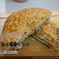 台中市美食 餐廳 烘焙 中式糕餅 23號太陽餅店 照片