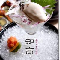 高雄市美食 餐廳 異國料理 日式料理 知高手作料理壽司 照片
