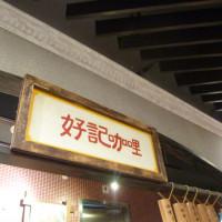 新竹市美食 餐廳 異國料理 日式料理 好記咖哩 照片