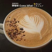 新北市美食 餐廳 咖啡、茶 猜咖啡 Guess What 照片