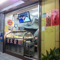 新北市美食 餐廳 中式料理 熱炒、快炒 台北奇雞 照片