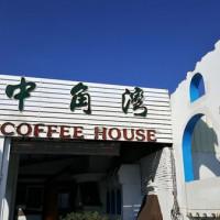 新北市美食 餐廳 咖啡、茶 咖啡館 中角灣咖啡廳 照片