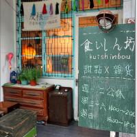 台中市美食 餐廳 烘焙 蛋糕西點 貪吃鬼甜點(食いしん坊) 照片