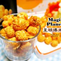 台北市美食 餐廳 零食特產 零食特產 星球工坊 Magi Planet (信義誠品太空站) 照片