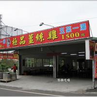台南市美食 餐廳 中式料理 原民料理、風味餐 極品薑絲雞 照片