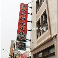 台南市美食 餐廳 中式料理 中式料理其他 派初所鮮火鍋 照片