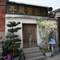 彰化縣休閒旅遊 景點 古蹟寺廟 芬園寶藏寺 照片