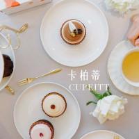 台北市美食 餐廳 烘焙 蛋糕西點 CUPETIT 卡柏蒂杯子費南雪 照片