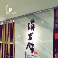 台北市美食 餐廳 異國料理 韓式料理 涓豆腐(微風台北車站店) 照片