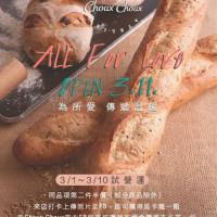 台中市美食 餐廳 烘焙 麵包坊 Choux Choux Atelier 舒舒法式手作坊 照片