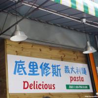 台中市美食 餐廳 異國料理 義式料理 底里修斯義式廚房 照片