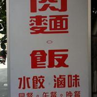 台中市美食 餐廳 中式料理 麵食點心 老練的店牛肉麵 照片