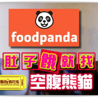 台北市休閒旅遊 購物娛樂 購物娛樂其他 foodpanda空腹貓熊 照片