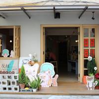 台北市美食 餐廳 咖啡、茶 咖啡館 棗點 照片